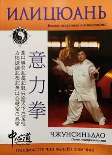 Скоро в продаже! Книга мастера Чин Фансена на русском языке
